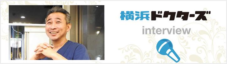 ヒロ横浜デンタル 東京ドクターズの取材を受けました